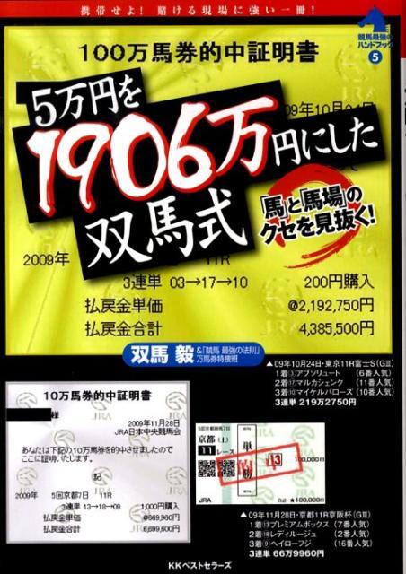 楽天ブックス: 5万円を1906万円...