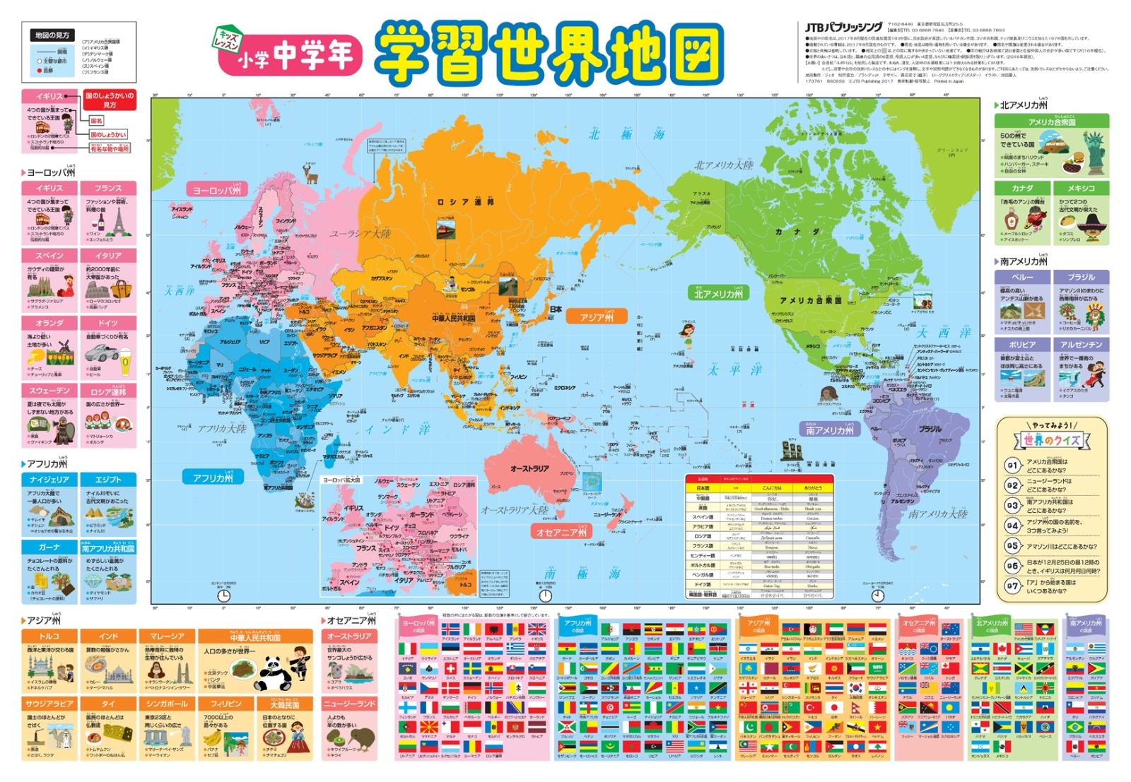 小学中学年学習世界地図 (キッズレッスン)