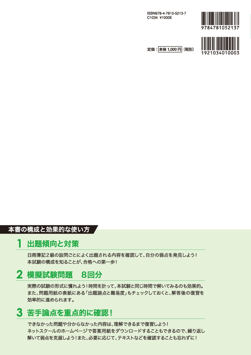 検定 日 商 簿記