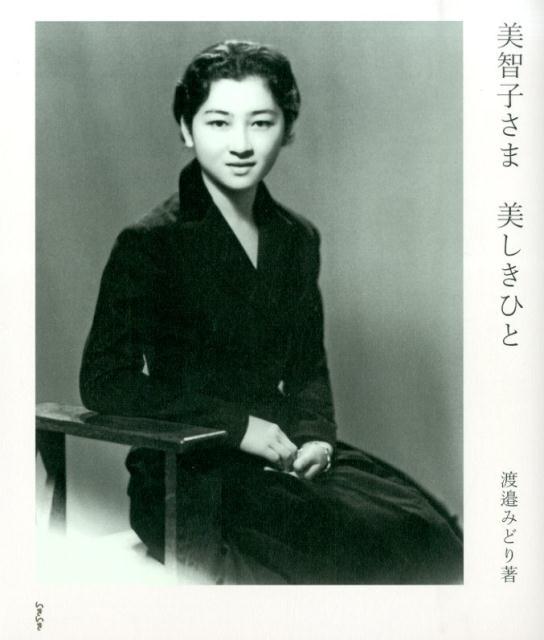 さま 美智子