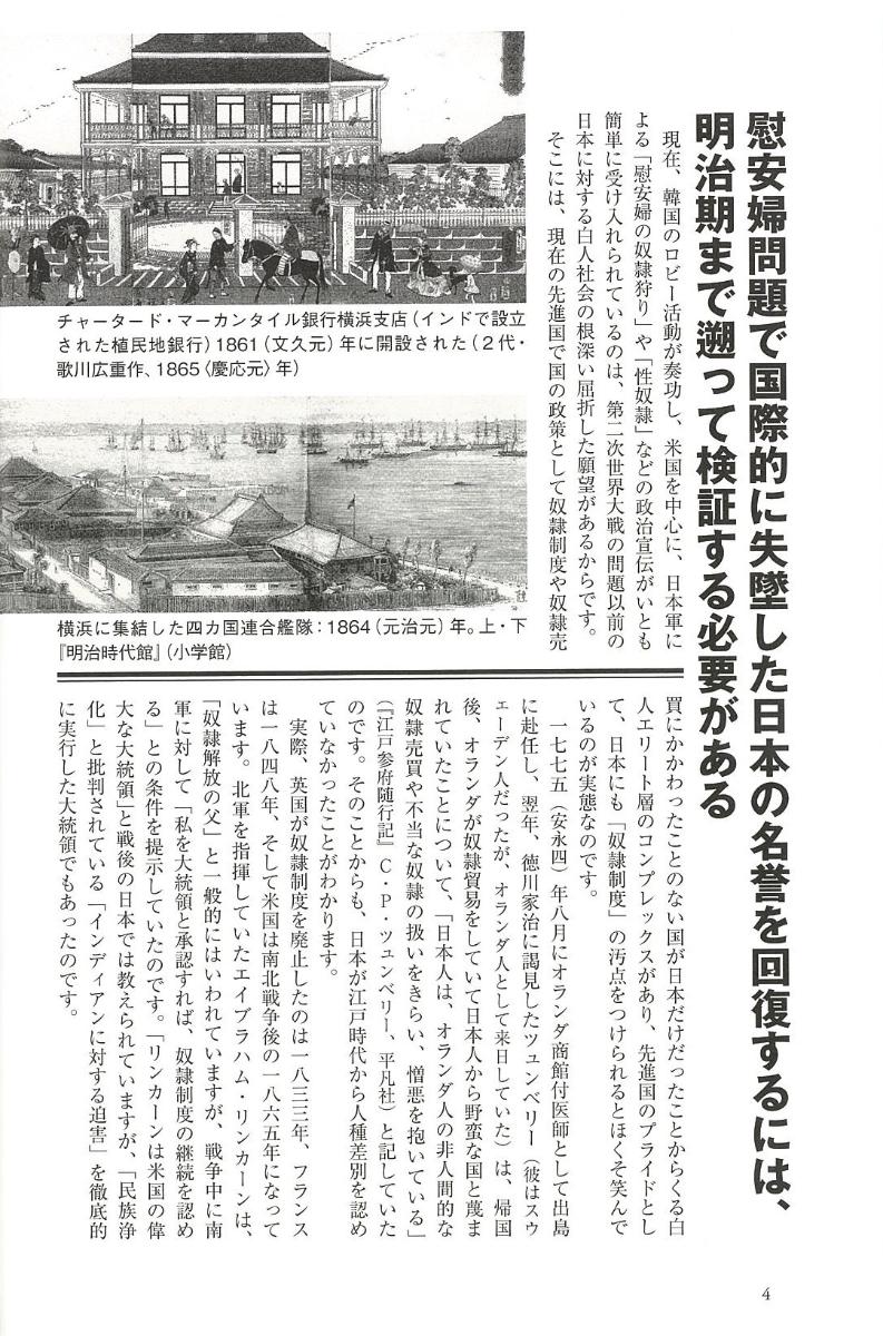 楽天ブックス: ひと目でわかる「慰安婦問題」の真実 - 水間政憲 ...