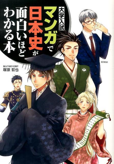 大学入試マンガで日本史が面白いほどわかる本
