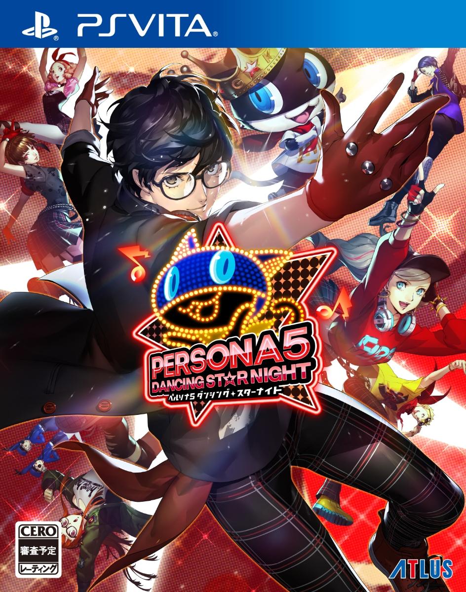 ペルソナ5 ダンシング・スターナイト PS Vita版【楽天ブックス】