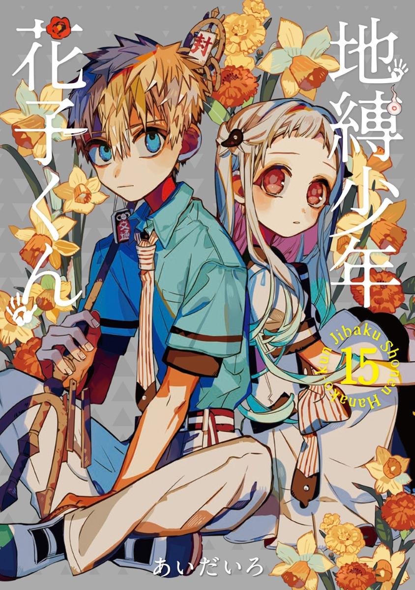 地縛少年 花子くん(15) (Gファンタジーコミックス) [ あいだいろ ]