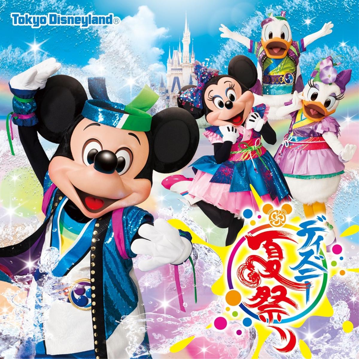 楽天ブックス: 東京ディズニーランド ディズニー夏祭り 2017