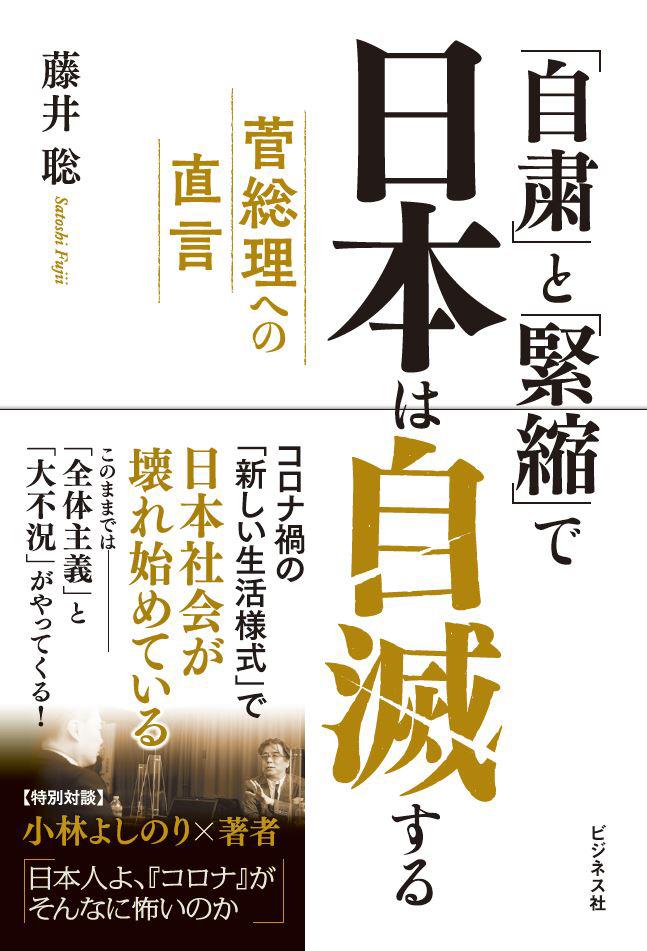 京都 大学 聡 藤井