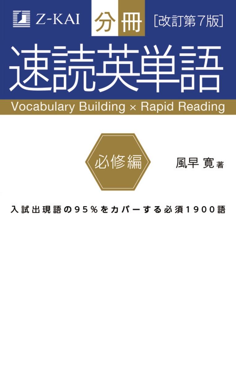 楽天ブックス: 分冊 速読英単語 必修編[改訂第7版] - 風早 寛 ...