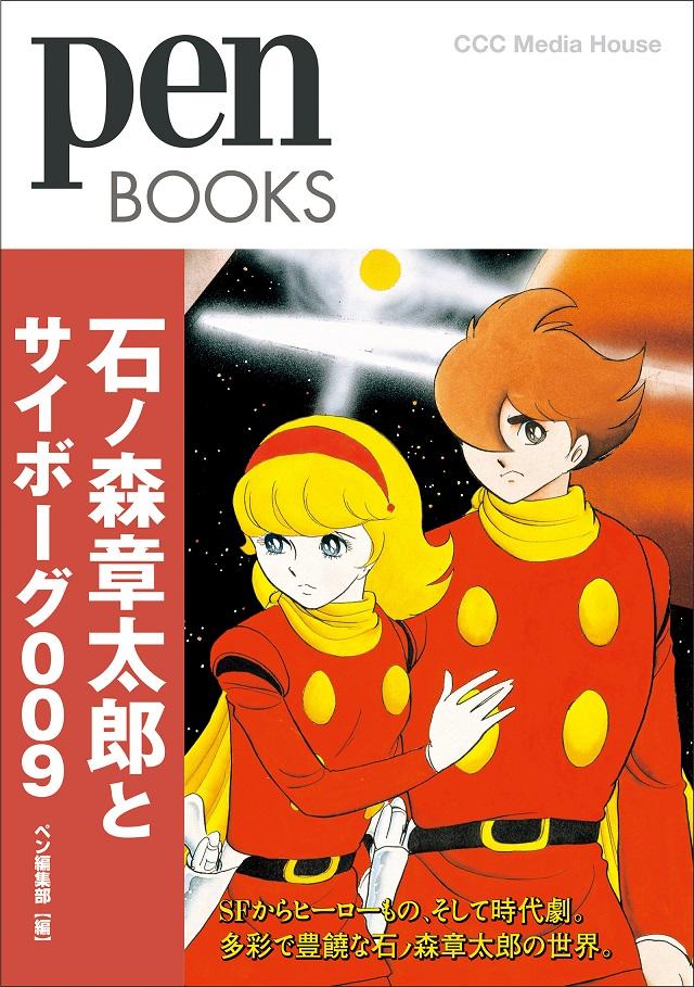 楽天ブックス: 石ノ森章太郎とサイボーグ009 - Pen編集部 ...