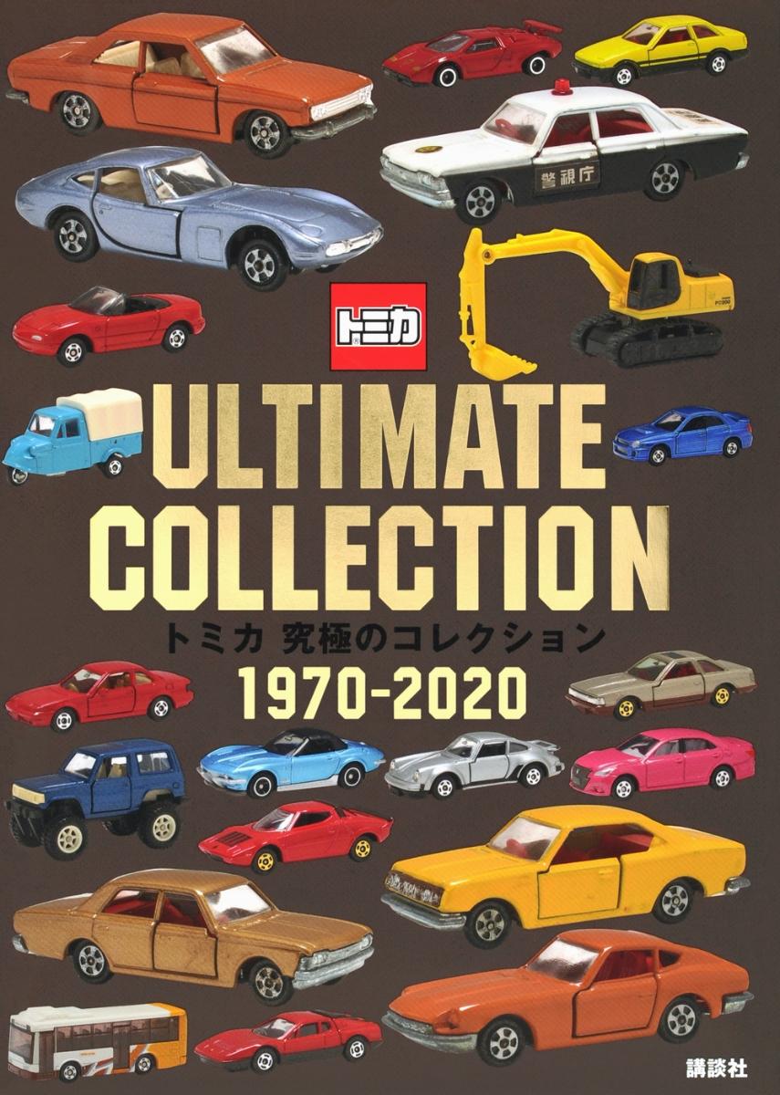 楽天ブックス: トミカ 究極のコレクション 1970-2020 - 講談社 ...