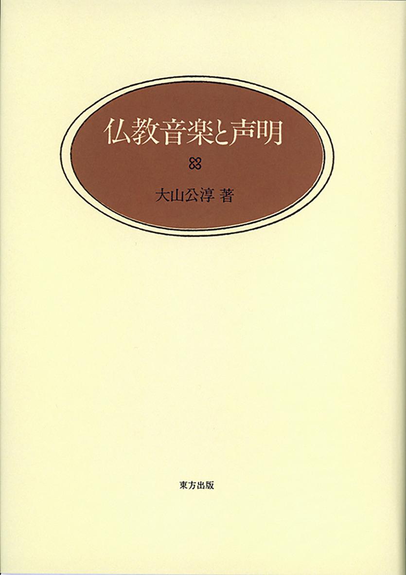 楽天ブックス: 仏教音楽と声明 - 大山 公淳 - 9784885912344 : 本