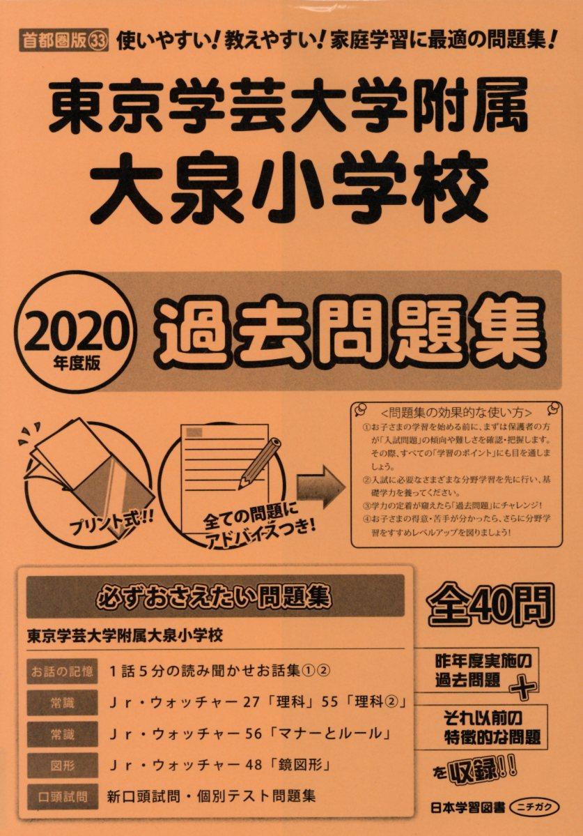 東京 学芸 大学 附属 大泉 小学校
