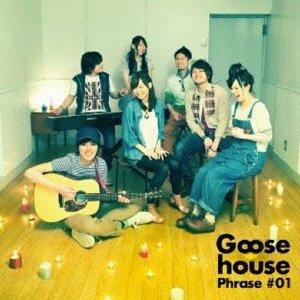 現在 グース ハウス