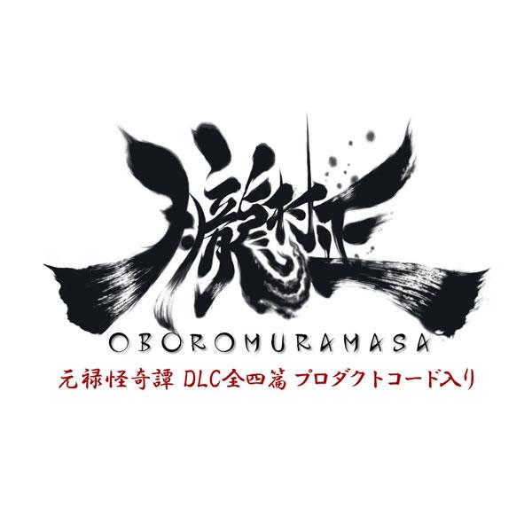 朧村正+元禄怪奇譚DLC 全四篇プロダクトコード入りパッケージ【楽天ブックス】