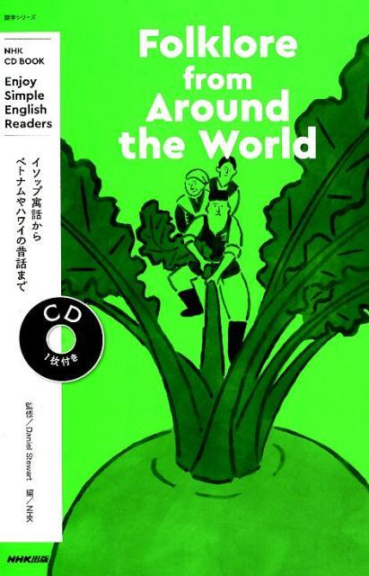 楽天ブックス folklore from around the world nhk cd book