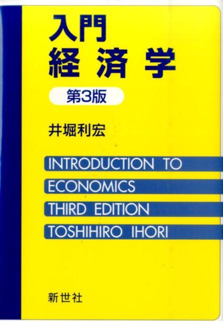 楽天ブックス: 入門経済学第3版 - 井堀利宏 - 9784883842407 : 本