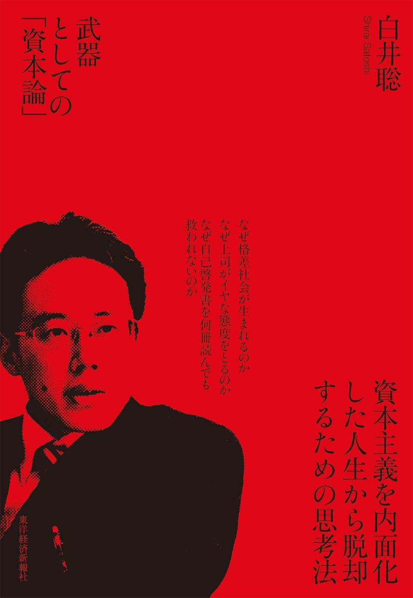楽天ブックス: 武器としての「資本論」 - 白井 聡 - 9784492212417 : 本