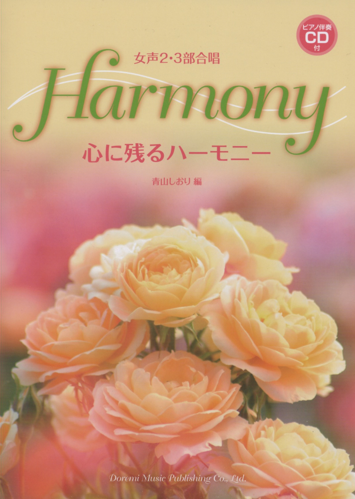 心に残るハーモニー 女声23部合唱 青山しおり