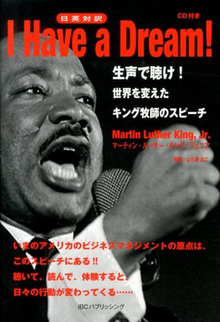 楽天ブックス: I Have a Dream!...