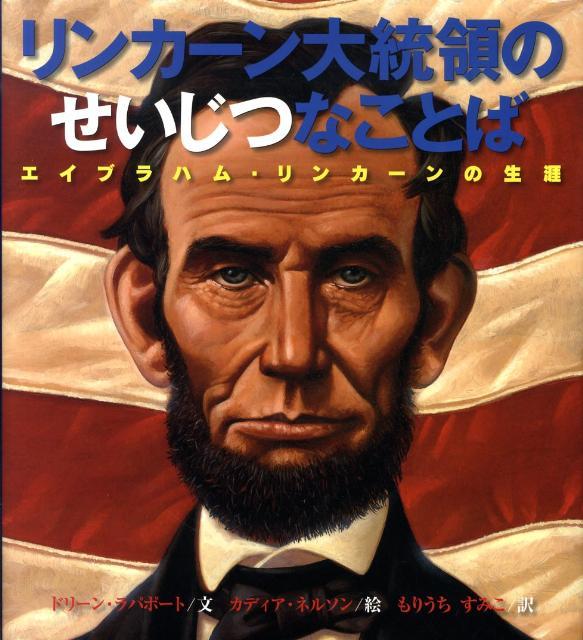 楽天ブックス: リンカーン大統領...