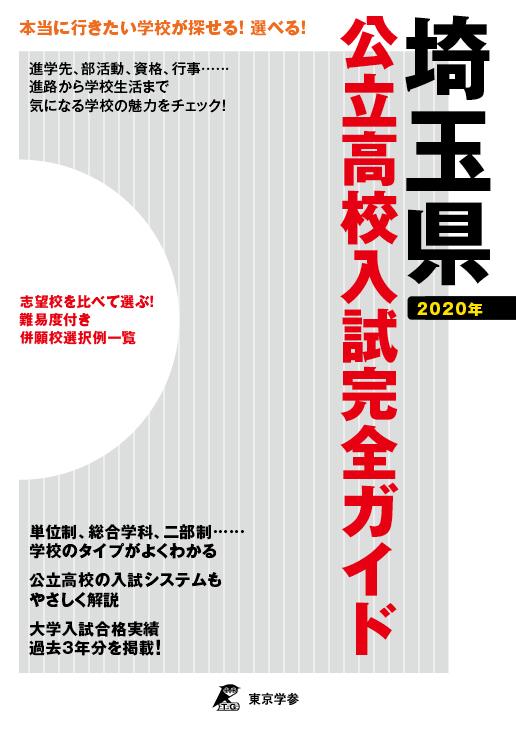 埼玉 県 公立 高校 入試 2020