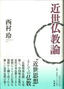 近世仏教論[西村玲]