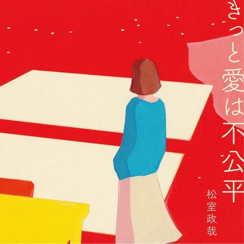 きっと愛は不公平 (初回限定盤 CD+DVD)