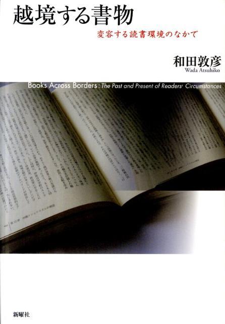 楽天ブックス: 越境する書物 - ...