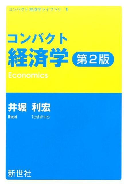 楽天ブックス: コンパクト経済学第2版 - 井堀利宏 - 9784883842520 : 本