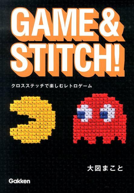 楽天ブックス: GAME & STITCH! - クロスステッチで楽しむレトロ ...