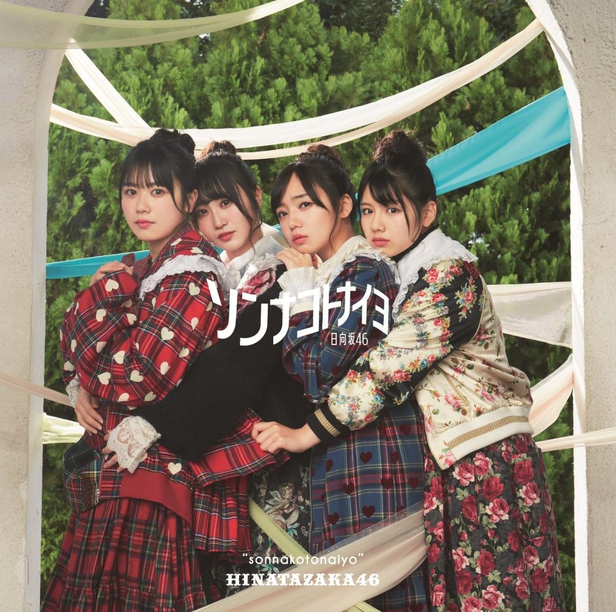 日向坂46「ソンナコトナイヨ」2/19発売