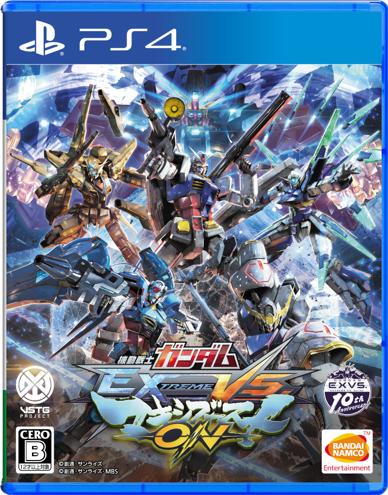 機動戦士ガンダム EXTREME VS. マキシブーストON