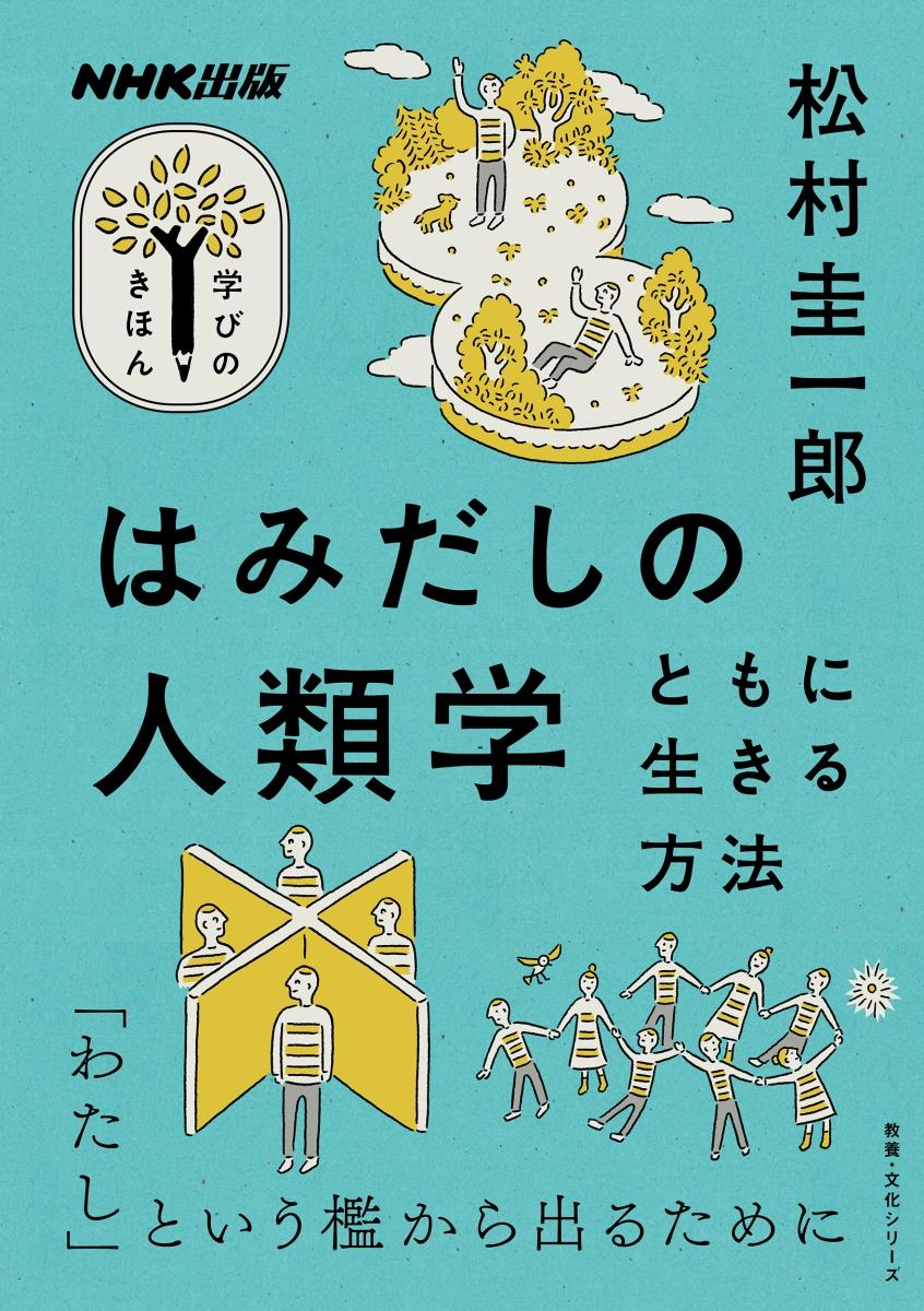 楽天ブックス: NHK出版 学びのきほん はみだしの人類学 - ともに生きる ...
