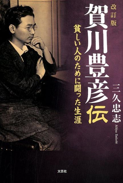 楽天ブックス: 賀川豊彦伝改訂版 - 貧しい人のために闘った生涯 - 三久 ...