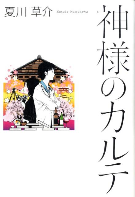 楽天ブックス: 神様のカルテ - 夏川 草介 - 9784093862592 : 本