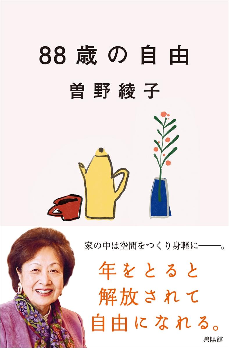 楽天ブックス: 88歳の自由 - 曽野 綾子 - 9784877232597 : 本