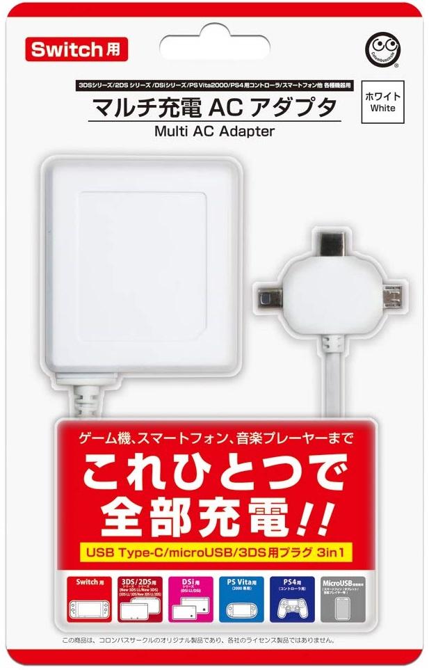 マルチ充電 ACアダプタ 【ホワイト】