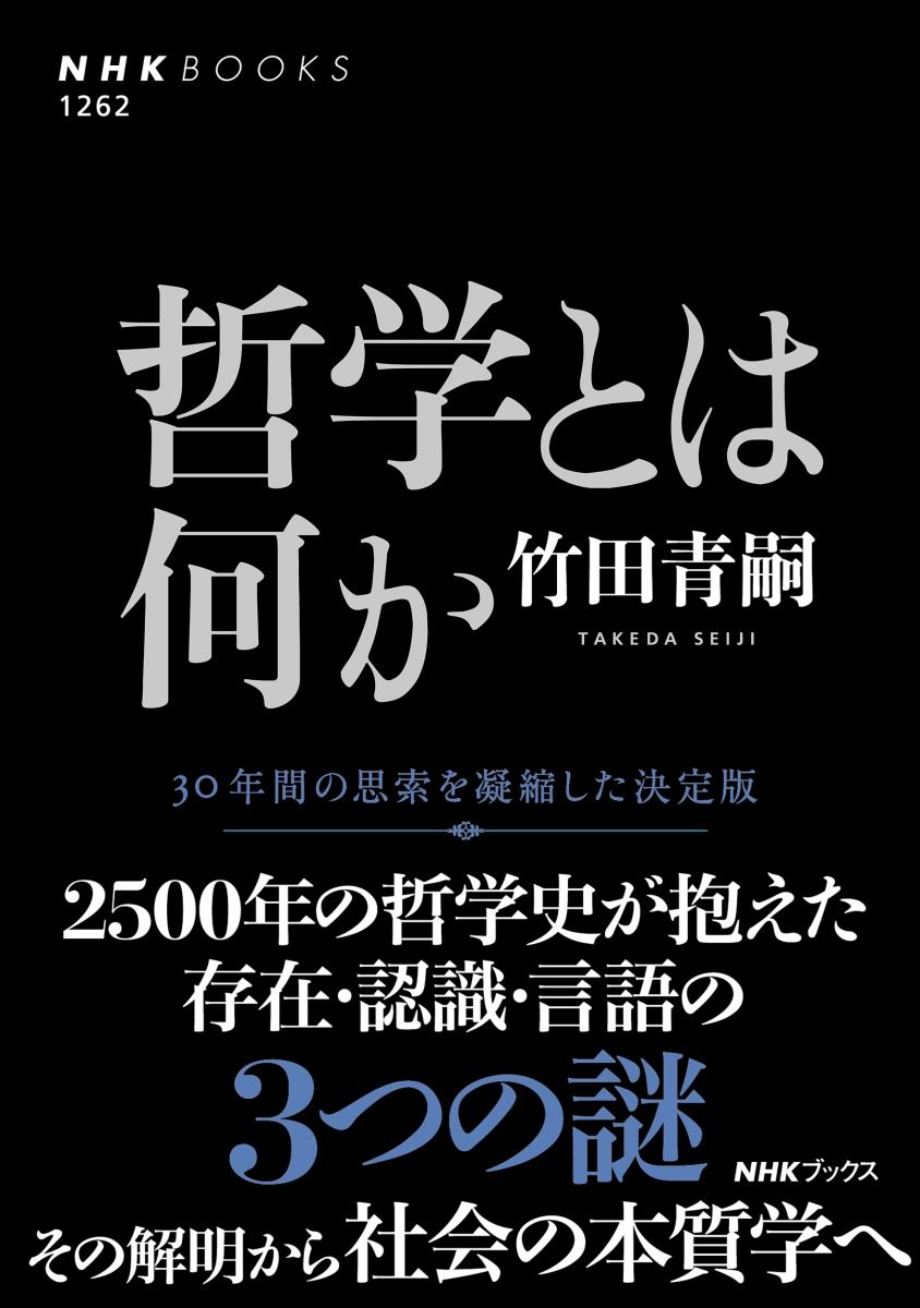 楽天ブックス: 哲学とは何か - 竹田 青嗣 - 9784140912621 : 本