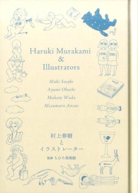 村上春樹とイラストレーター 佐々木マキ、大橋歩、和田誠、安西水丸 ちひろ美術館