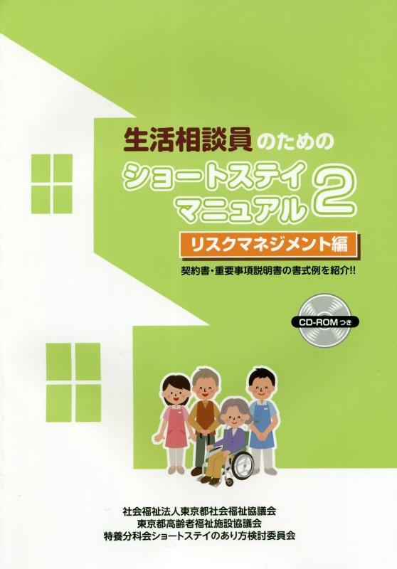 社会 協議 会 東京 福祉 都
