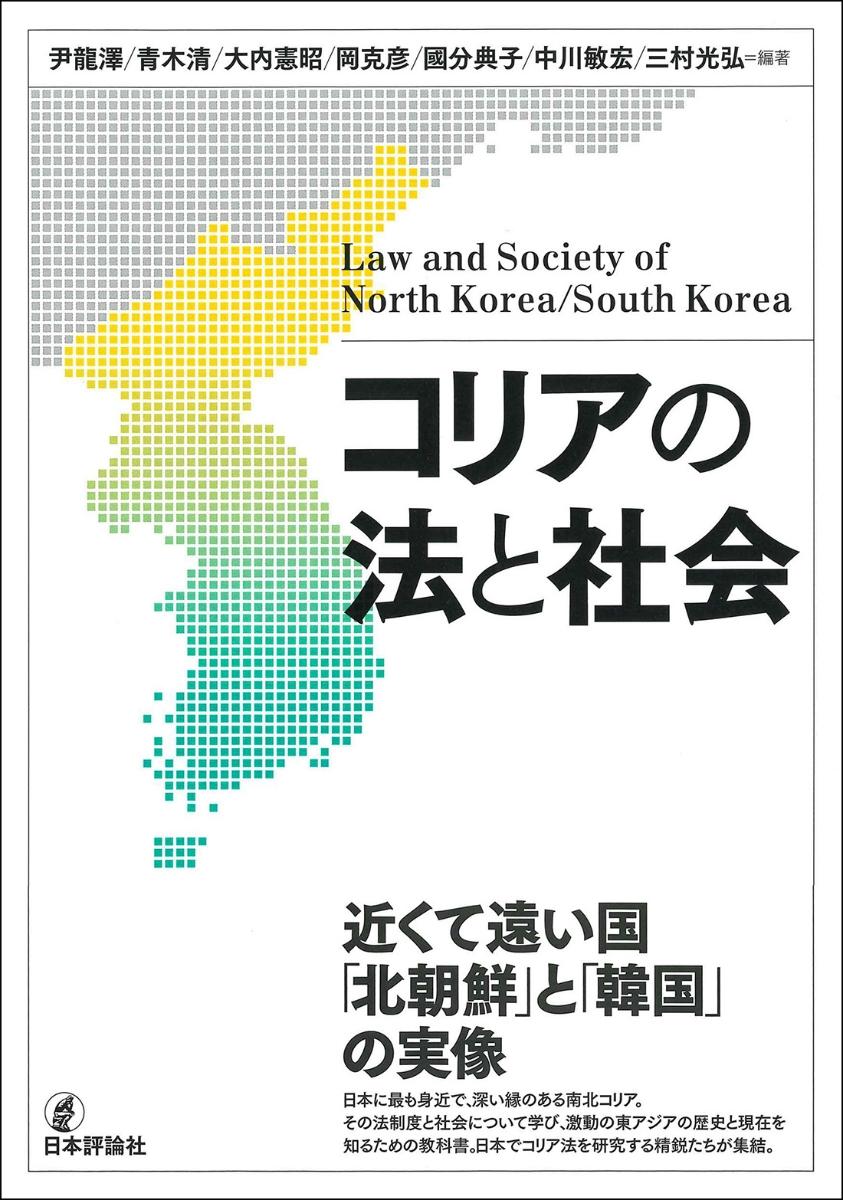 楽天ブックス: コリアの法と社会 - 尹 龍澤 - 9784535522701 : 本