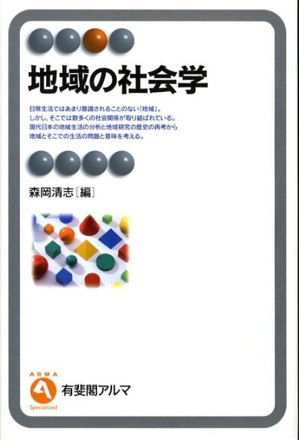 楽天ブックス: 地域の社会学 - 森岡清志 - 9784641122710 : 本