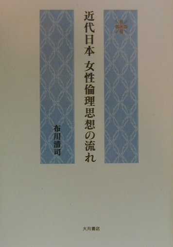 楽天ブックス: 近代日本女性倫理思想の流れ - 布川清司 ...