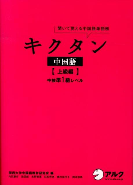 中国語のおすすめの単語帳まとめ|単語 ...