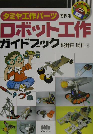 楽天ブックス: タミヤ工作パーツで作るロボット工作 ...