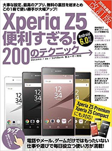 630191e7b9 楽天ブックス: Xperia Z5便利すぎる!200のテクニック(2016年最新改訂版 ...