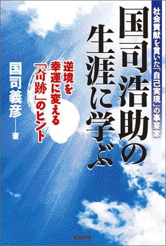 楽天ブックス: 国司浩助の生涯に学ぶ - 社会貢献を貫いた「自己実現 ...