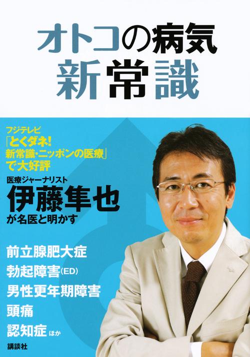 也 氏 隼 伊藤 伊藤 隼