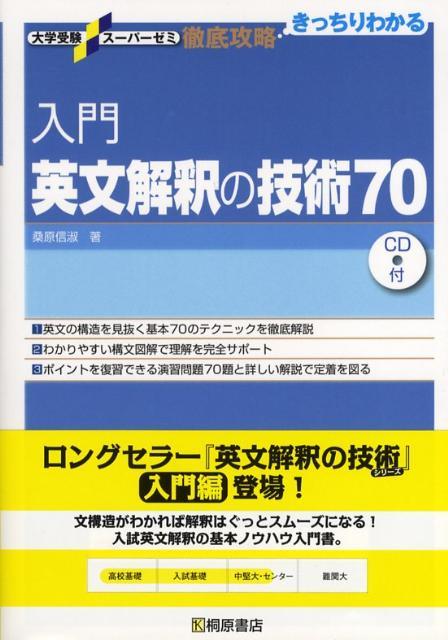 【2020年最新版】名古屋大学に合格したい受験生必見! おすすめの参考書!!【英語編】