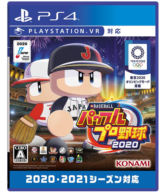 【予約】eBASEBALLパワフルプロ野球2020 PS4版