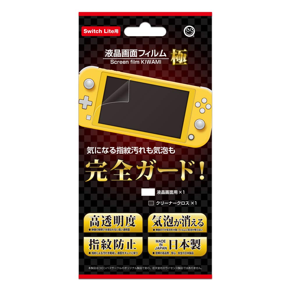 Nintendo Switch Lite 【SwitchLite用】 液晶画面フィルム極